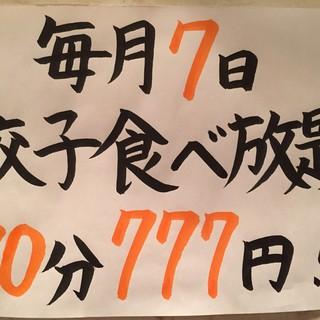 【毎月7日】餃子が70分777円で食べ放題!