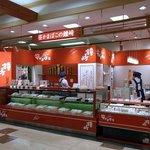 かまぼこの鐘崎 盛岡フェザン店 - 盛岡駅の中にあるお店です。