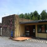 マグマ食堂 -