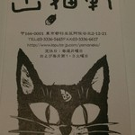 Resutoranyamanekoken - 山猫軒名刺