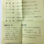 麩嘉 錦市場店 - フーズ麸 説明