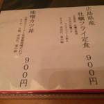 和・菜・肴 千とせ家 - メニュー②