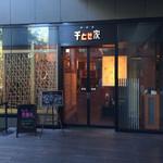 和・菜・肴 千とせ家 - この地下には他にもいくつかのお店がある