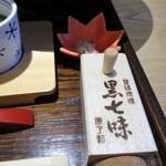 もみじ茶屋 - 原了郭黒七味