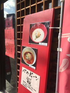 牛骨屋 バカボーン - こりゃ赤麺選んじゃうって。