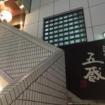 木楽家ダイニング五蔵 - 入り口付近