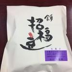 叶匠寿庵 近鉄上本町店 -