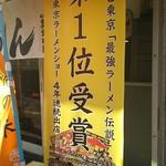 真武咲弥 札幌店 - TV東京「最強ラーメン伝説」第一位受賞だ!