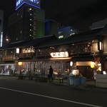 Wagogorokabutoya - かぶと屋・外観