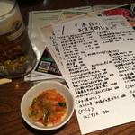 Wagogorokabutoya - かぶと屋・ビールとお通し