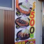 松のや - いまなら500円税込