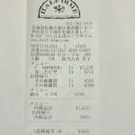 ハーフダイム 札幌本店 -