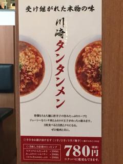 川崎苑 - 川崎タンタン麺の解説