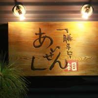 相仙 - 国府津駅ロータリー内にあります。向かいのコインパーキングに車をお停めの場合、2時間までの無料券を発行いたします。