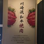 川崎苑 - 焼肉の説明