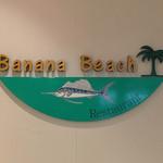 62105631 - レストラン・バナナビーチ