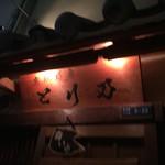 とり乃 - 看板(ピンボケ失礼)