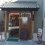 レストラン香港 - 入口