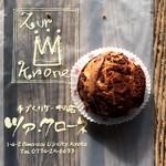 ツア・クローネ - 料理写真:大吉山チョコシュー
