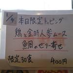 ラーメン而今 阿倍野元町店 -