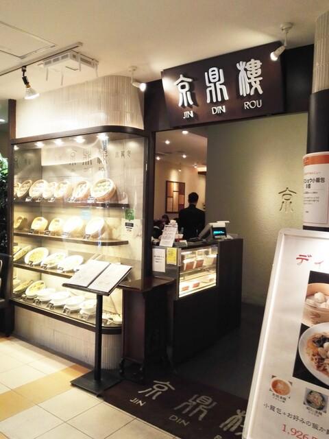 京鼎樓 そごう横浜店