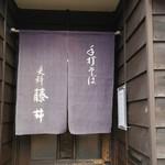 更科藤井 -