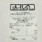みよしの 手稲前田店 -
