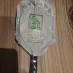 国産牛焼肉くいどん - スプーン
