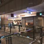 寿司田 羽田空港店 -