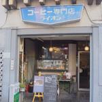 コーヒー専門店 ライオン -