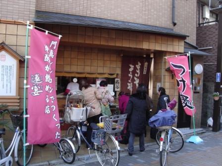 力餅食堂 ようこそようこそ 古川橋駅前店