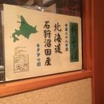 62124223 - 今日は、北海道産石狩沼田産の蕎麦だそうです。