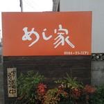 ほっこり めし家 - オレンジ色の看板が目印です