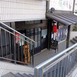 らーめん 麺の月 - らーめん 麺の月(店舗ファサード)