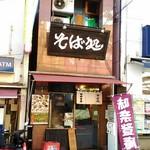 味奈登庵 - 店舗外観 「そば処」が目印