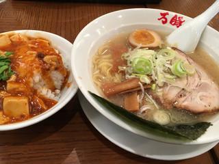 万豚記 飯倉店 - ラーメンセット(しお)