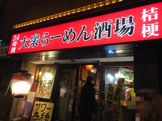 めん屋 桔梗 新宿店 - 桔梗です。右下に可愛いななぞぅちゃん写ってたから ぼかしをいれてみた(笑)