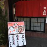 石松 阪奈店 -