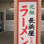 元祖長浜屋 - 看板
