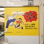 元祖長浜屋 - 店内の説明書き