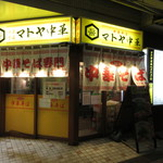 62131355 - JR盛岡駅前にあります