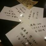 千代娘 - おすすめの日本酒メニュー