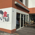 JIVA食堂 -