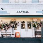 青春純情物語 - 下郡店