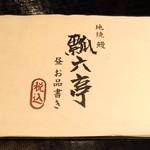 瓢六亭 -