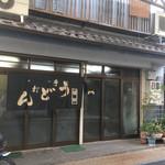 植田うどん店 - 植田さん 入口