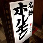 京都ホルモン 梅しん -