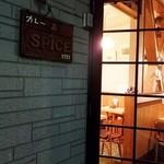スパイス - お店