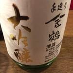 62141829 - 金鶴 大吟醸