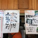 香住 - 2017.1.21  三福だんごの案内
